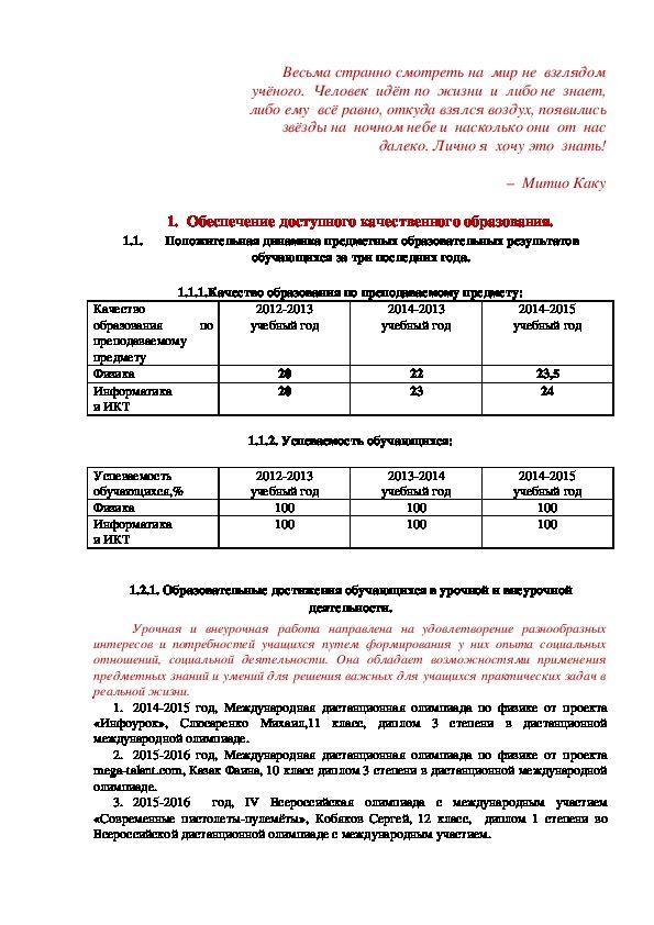 Информационно-аналитический материал учителя физики
