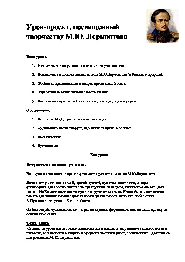 Урок-проект, посвященный творчеству М.Ю. Лермонтова