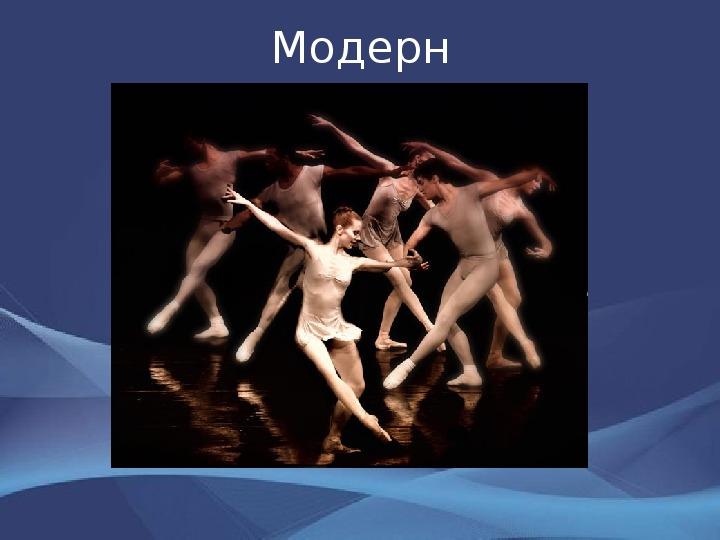 Статья к уроку по хореографическому искусству на тему  «Балетный театр XX –го века»