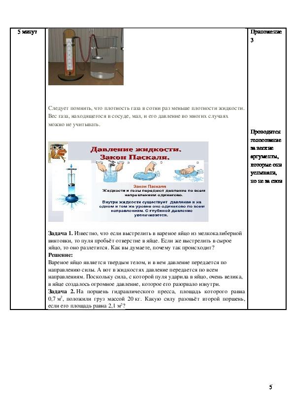 """Конспект урока """"Давление в жидкостях и газах, закон Паскаля"""" 7 класс"""