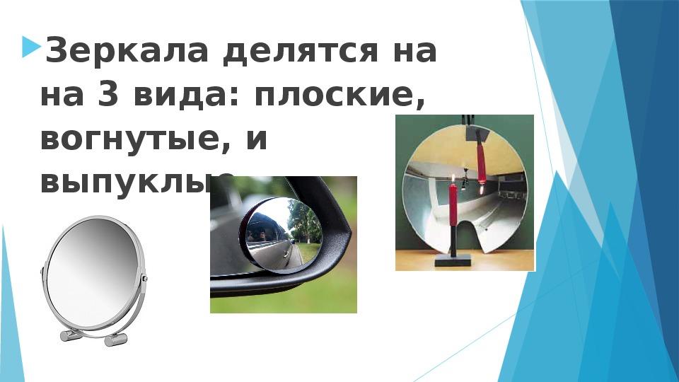 """Урок физики по теме """"Зеркала. Построение изображений в плоском зеркале"""" с презентацией"""