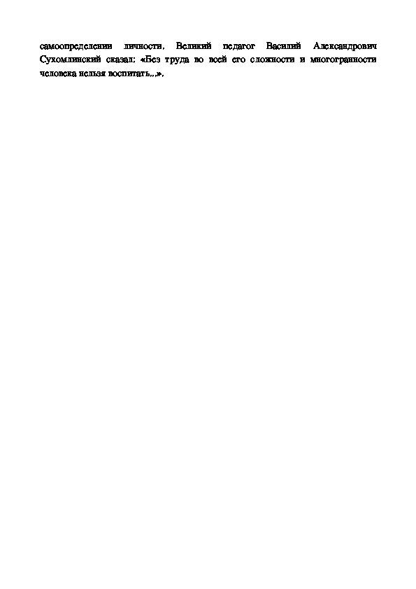 """""""Организация работы трудовых объединений обучающихся в образовательных организациях Новосибирской области"""""""