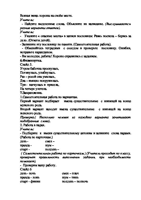 """Проект урока  по русскому языку """" Мягкий знак  на конце имён существительных после шипящах"""" (2 класс)"""