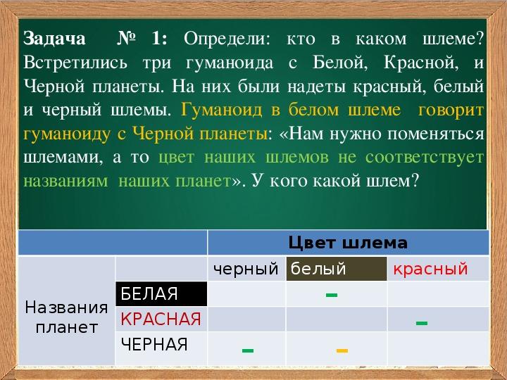"""Презентация по математике на тему """"Логические задачи"""" (5-11 класс)"""