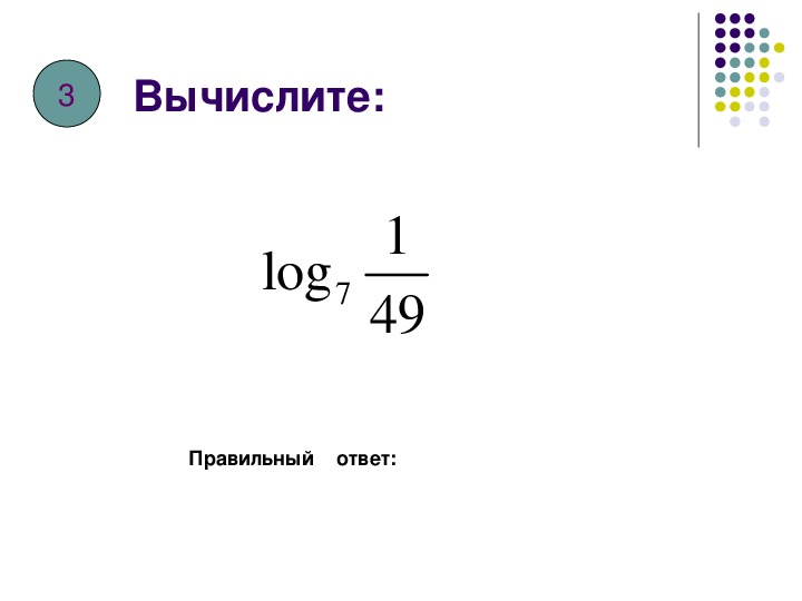 """Презентация по математике""""Свойства логарифмов""""(11класс, задание9 ЕГЭ)"""