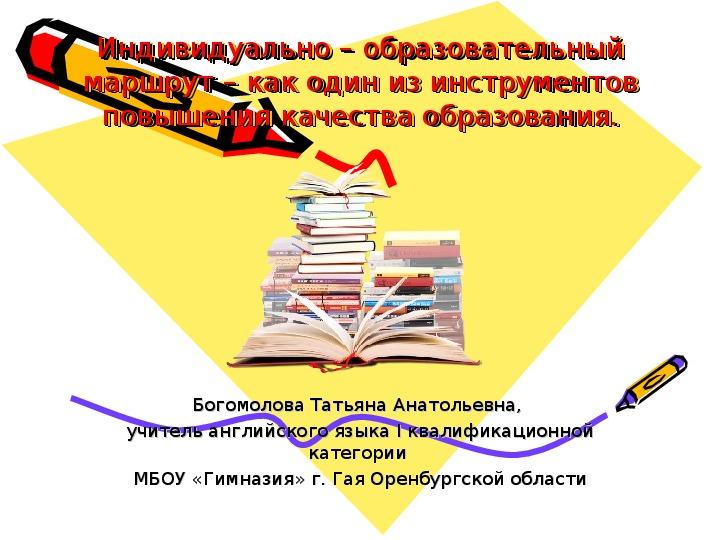 Индивидуально – образовательный маршрут – как один из инструментов повышения качества образования. (Выступление на заседании методического объединения учителей иностранного языка  )