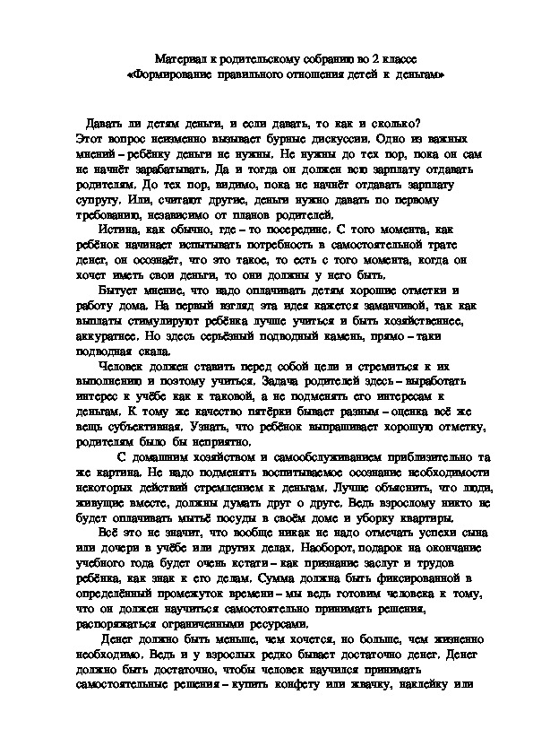 """Родительское собрание """"Про деньги"""""""