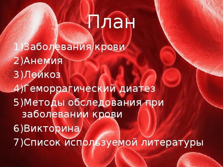 Болезни крови у детей картинки