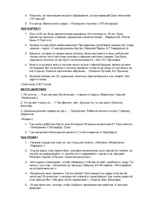 Литературная викторина «Своя игра»  Итоговые уроки (1 полугодие) по литературе 5 ,8 классы