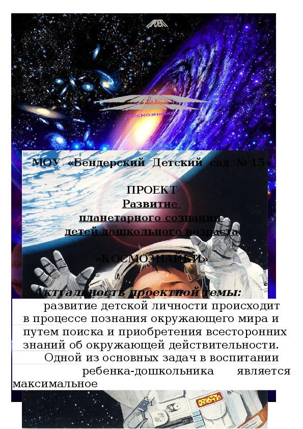 """Проект по развитию планетарного сознания у детей старшего дошкольного возраста """"Космознайка"""""""