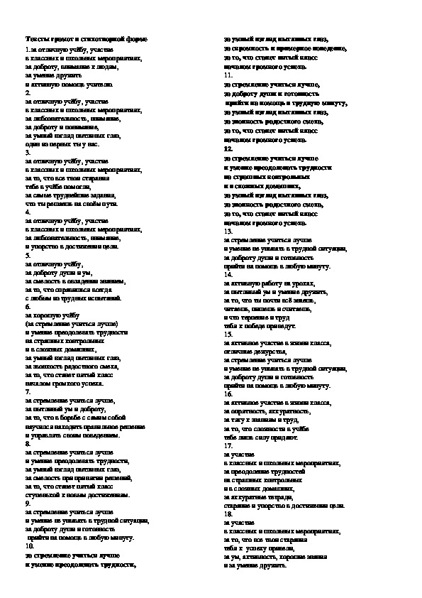 Тексты грамот для учащихся в выпускном классе в стихотворной форме. 4 класс