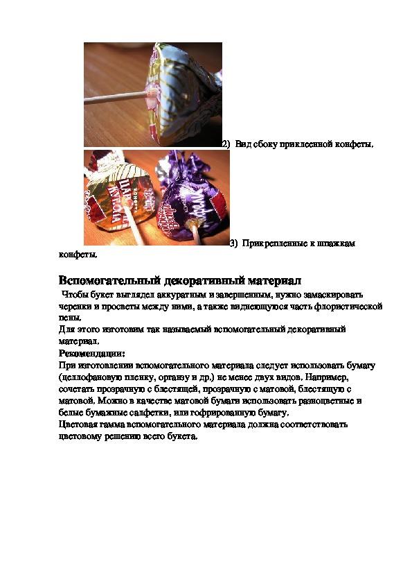 "Творческий проект по технологии на тему: ""Подарки. Букеты из конфет""."