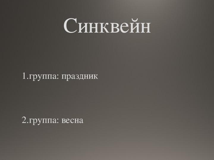 "Презентация к уроку русского языка""Глагол"""