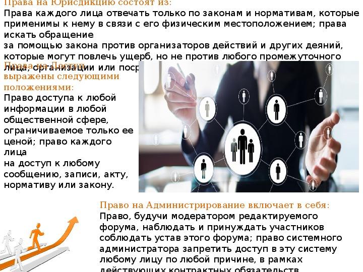 Этические нормы коммуникации в интернете