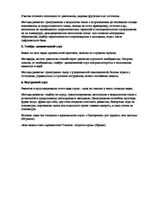 """Методическая разработка по теме: """" Развитие музыкального слуха"""""""