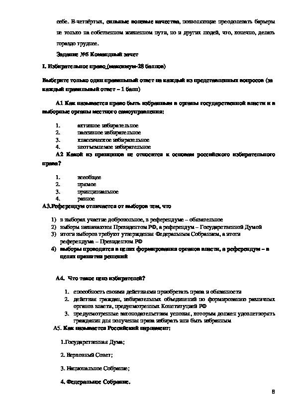 Методическая разработка внеклассного мероприятия на тему «Избирательное право. Избирательный процесс» (10-1 1 класс,обществознание)