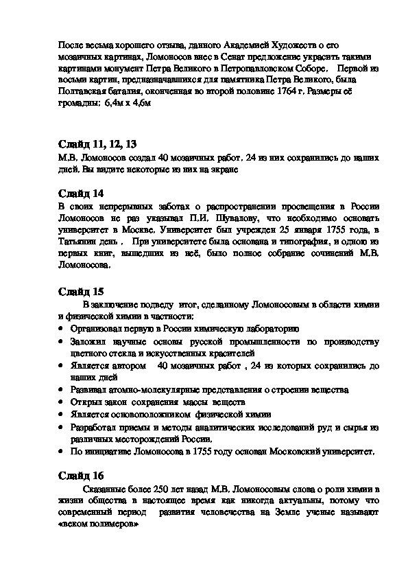 Презентация Гений земли Русской