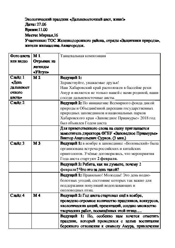"""""""Дальневосточный аист"""" (автор: Горячева Елена Николаевна)"""