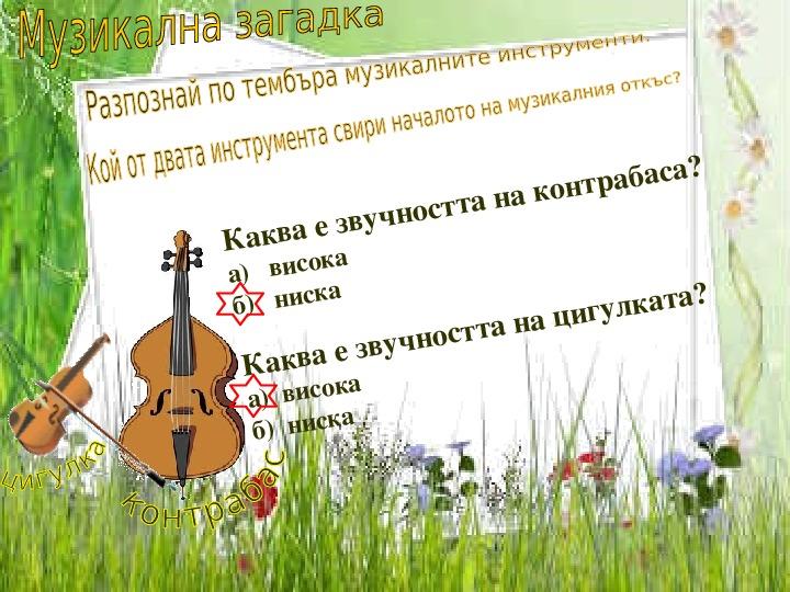 Характер на музиката. Ниска и висока звучност