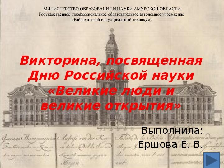 Презентация.  Викторина, посвященная Дню Российской науки «Великие люди и великие открытия»