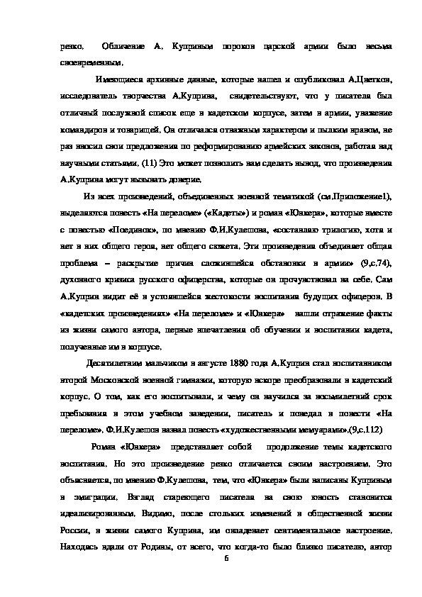 Воспитание в кадетских корпусах  (на примере произведений А.И.Куприна «На переломе», «Юнкера»)