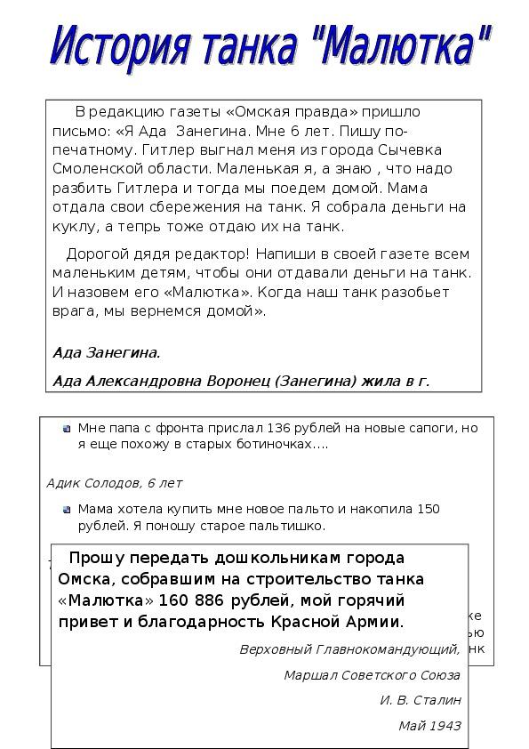 """История танка """"Малютка"""""""