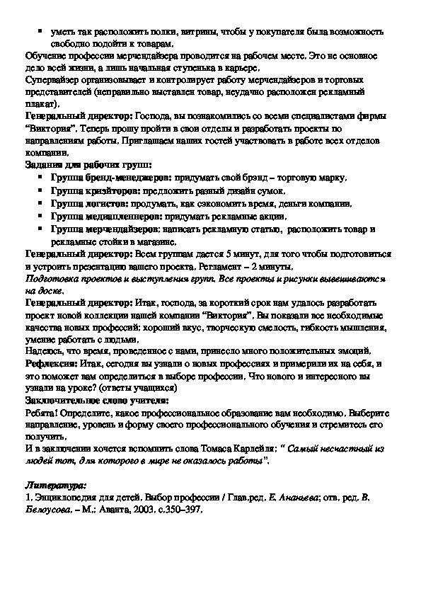 """Разработка классного часа """"Новое время-новые профессии"""" 9-11 класс"""