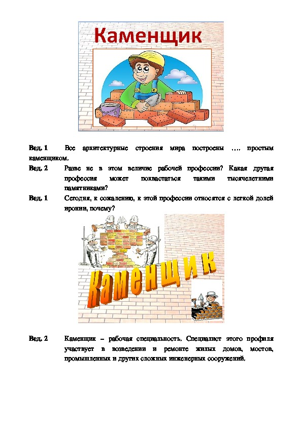 """Сценарий и методические материалы по теме """"Защита рабочей профессии. Каменщик"""", 8-9 класс"""