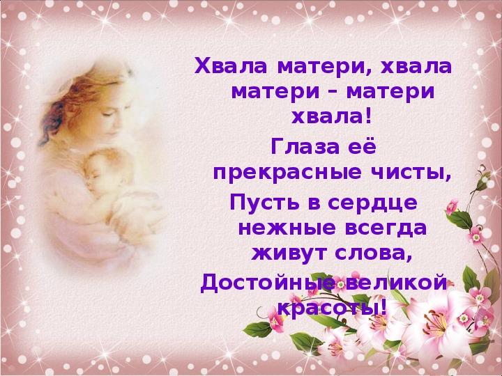 """Классный час """"День  Матери"""" (3 класс.)  Презентация к празднику """"День матери"""" ( 3 класс)"""