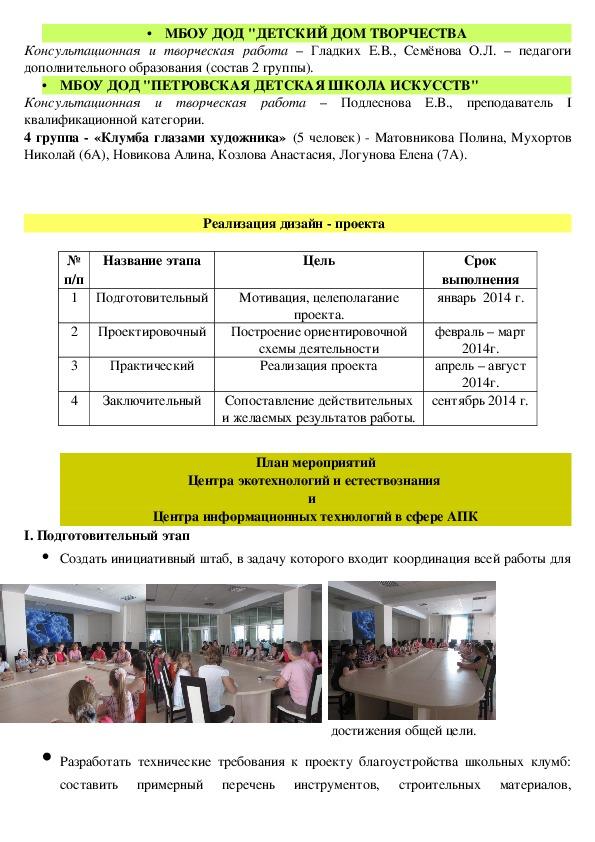 "Проект ""Эмблема школы"""
