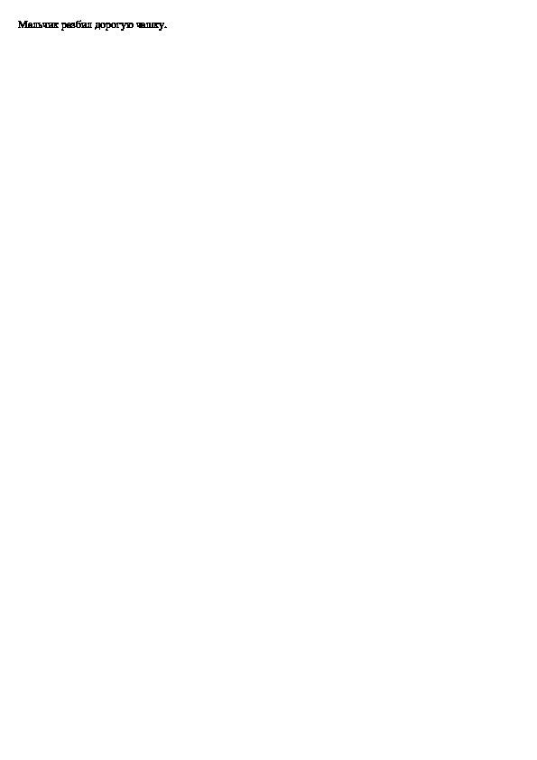 """Конспект урока по русскому языку на тему """"Наша речь"""""""