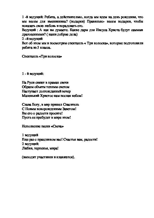 """Рождественский праздник """"Рождество Христово"""" (Для обучающихся 5-9 классов)."""