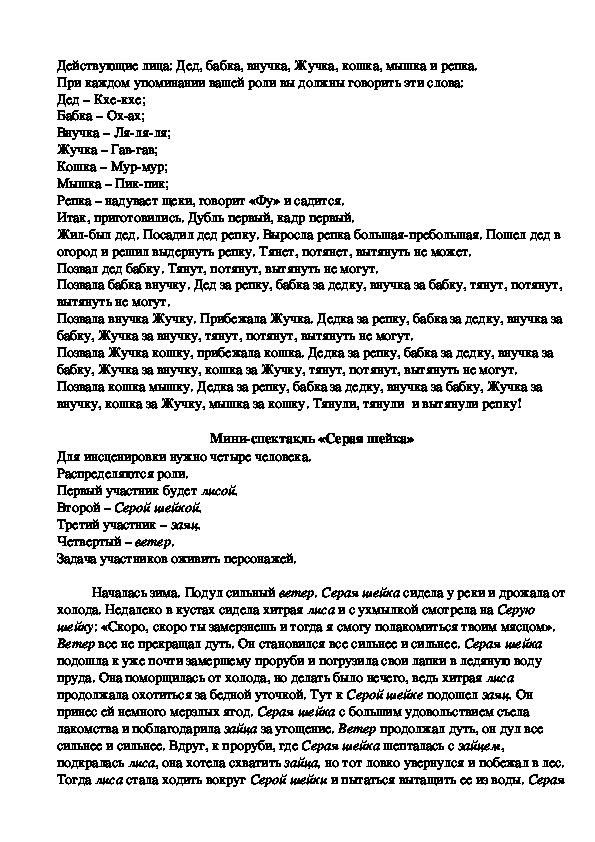 «Калейдоскоп творческих затей» (Сценарий развлекательно-познавательного мероприятия)