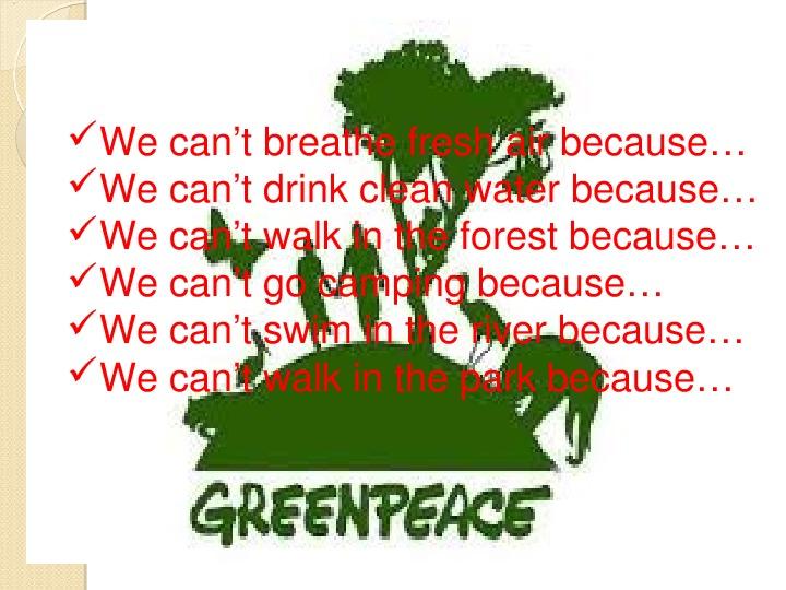"""Конспект урока и презентация по английскому языку по теме """"Защита окружающей среды"""" (7 класс, английский язык)"""