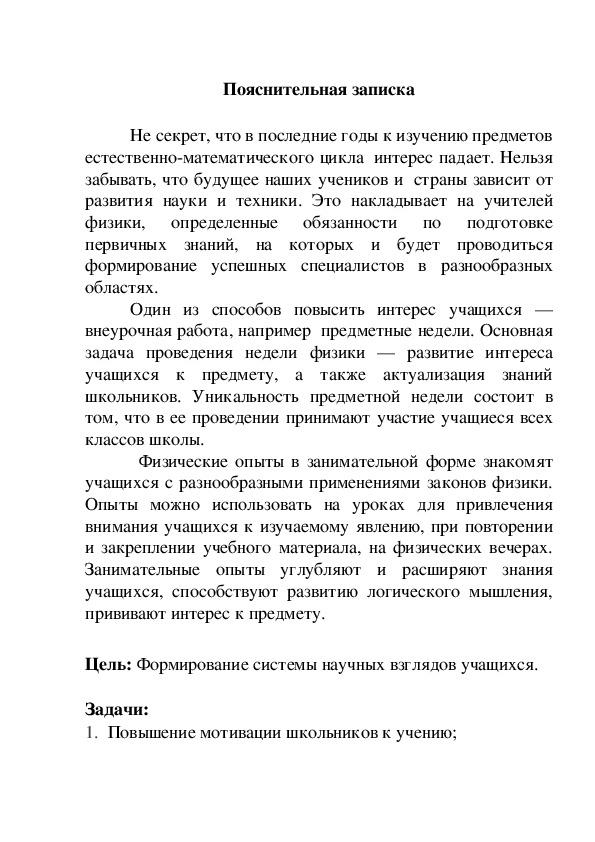 """Квест-игра """"День науки"""""""