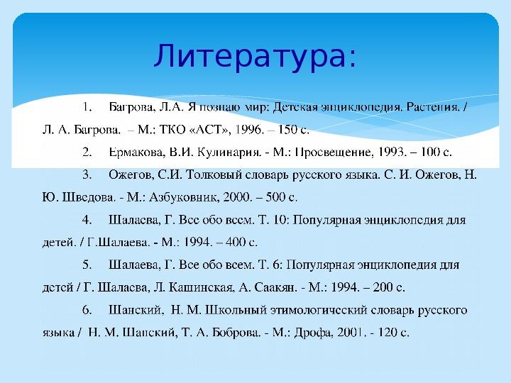 """ПРОЕКТ по теме: """"Картошка - второй хлеб"""""""