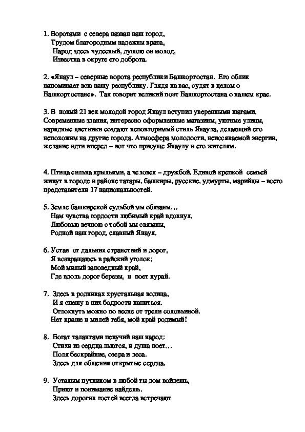 "Линейка-монтаж ""Янаул - город молодых"" (3 класс)"