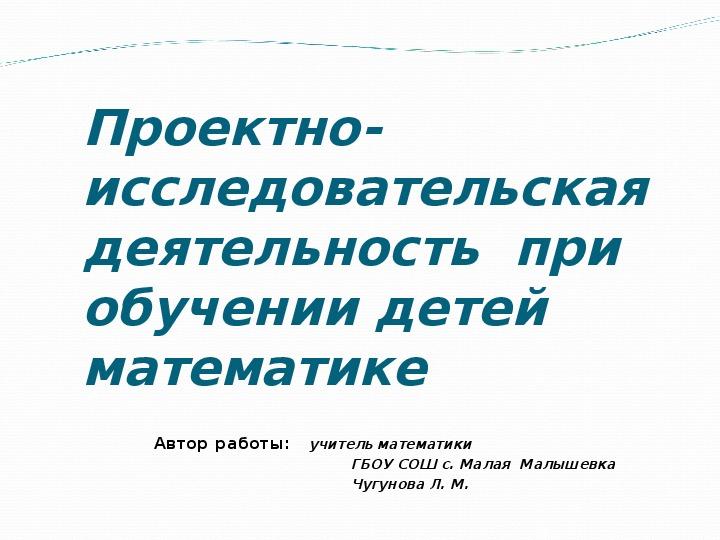 Проектно-исследовательская деятельность при обучении детей математике (из опыта работы)