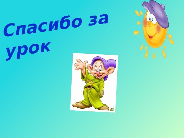 """Урок по литературному чтению на тему """"Особый взгляд на мир"""" К. Больмонт """"Гномы"""""""