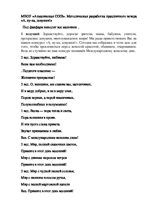 Методическая девушка модель работы с текстом высокооплачиваемых работа для девушек москва