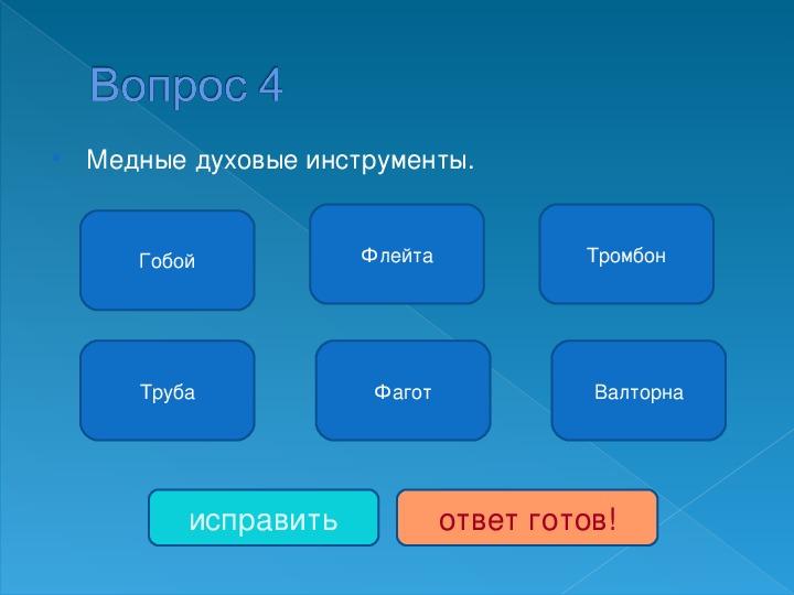 """Интерактивный тест """"Музыкальные инструменты"""""""