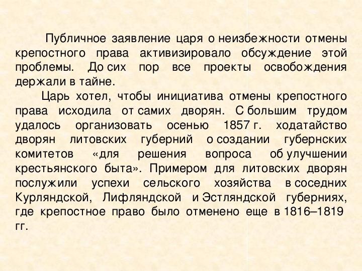 """Презентация урока истории на тему """" Накануне отмены крепостного права. Крестьянская реформа 1861г."""" ( 8 класс, история)"""