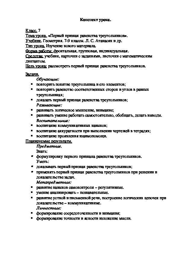 """Конспект урока геометрии по теме """"Первый признак равенства треугольников"""""""