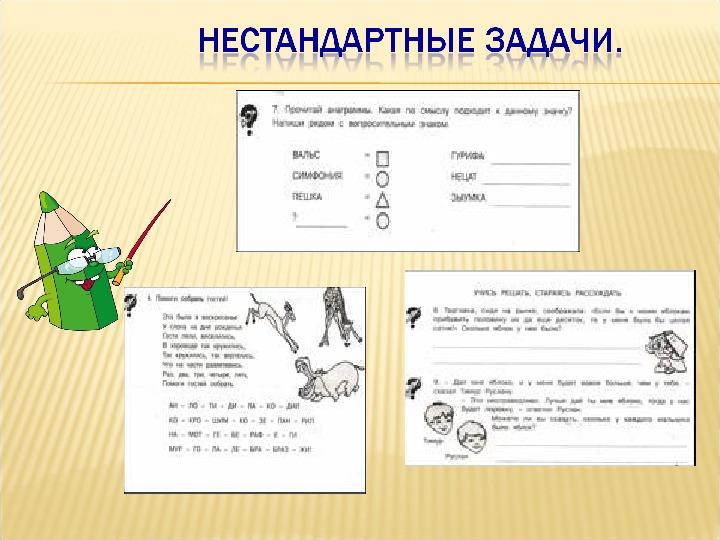 Презентация Логически-поисковые задания на «Занимательной математике» во внеурочной деятельности (1-4 классы)