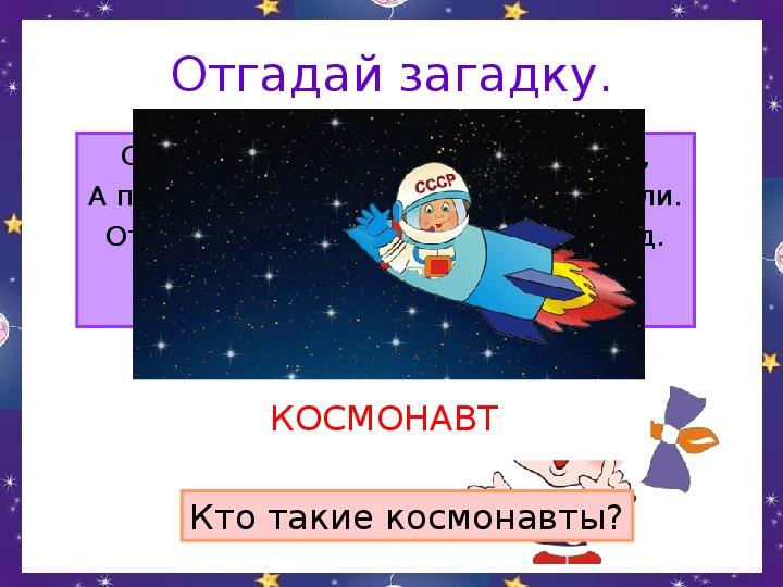 """Презентация на тему """" Путешествие в космос"""""""