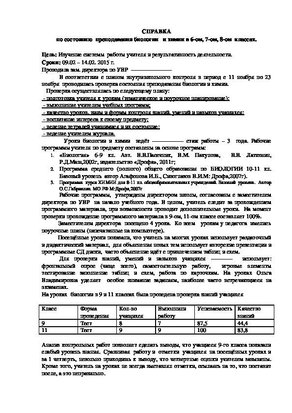 СПРАВКА по состоянию  преподавания биологии   и химии в 6-ом, 7-ом, 8-ом  классах.