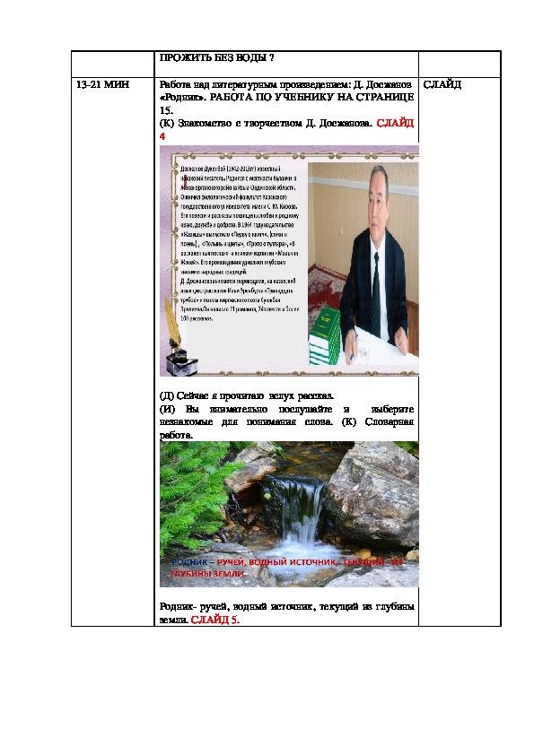 """Конспект урока по литературному чтению """"Родник"""", 2 класс"""