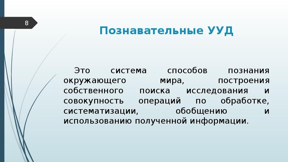 """Презентация по педагогике на тему """"Универсальные учебные действия"""""""