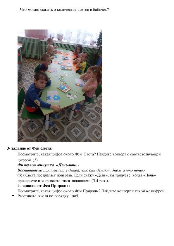 """Конспект занятия """"Потеряшки"""" для феи Динь -ДИНЬ (средняя группа, математика)"""