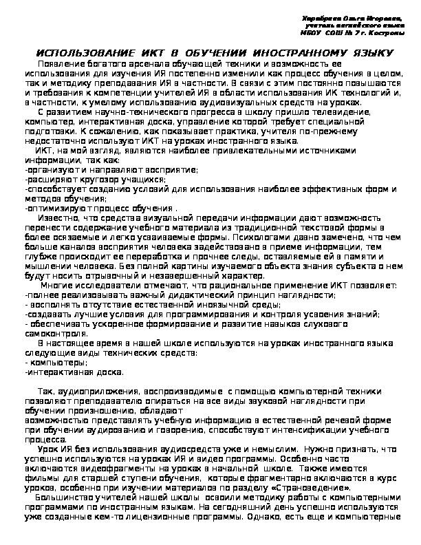 Использование ИКТ в обучении иностранному языку